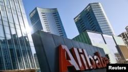 阿里巴巴集團在北京辦公樓外的公司標識。