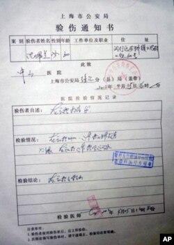 上海公安局为受伤访民沈佩兰出具的验伤通知书