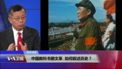 媒体观察:中国教科书删文革,如何叙述历史?