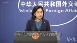 中国对美国退出《中导条约》的反应