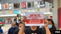 數以百計香港仔居民及示威者2月15日在區內遊行,反對當局設立武漢肺炎指定診所。(美國之音 湯惠芸拍攝)
