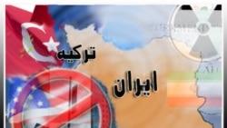 هشدار آمريکا به ترکيه در مورد تحريم های ايران