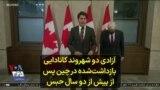 آزادی دو شهروند کانادایی بازداشتشده در چین پس از بیش از دو سال حبس