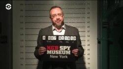 Музей КГБ теперь и в Нью-Йорке