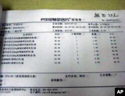 向中石化出售名片的北京印特尔公司提供的原始收据