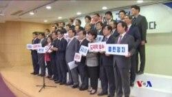南韓29名議員退出執政黨並組建新黨