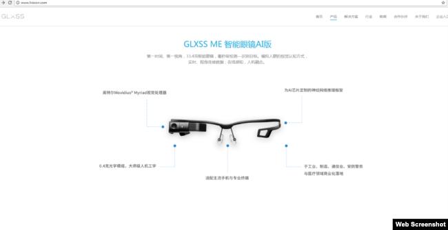 北京亮亮视野开发的具备人脸识别功能的智能眼镜(网络截图)