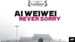 纪录片《艾未未:从未抱歉》