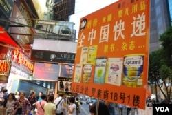 一家位於香港銅鑼灣的書店迎合大陸自由行旅客需求,售賣禁書及奶粉