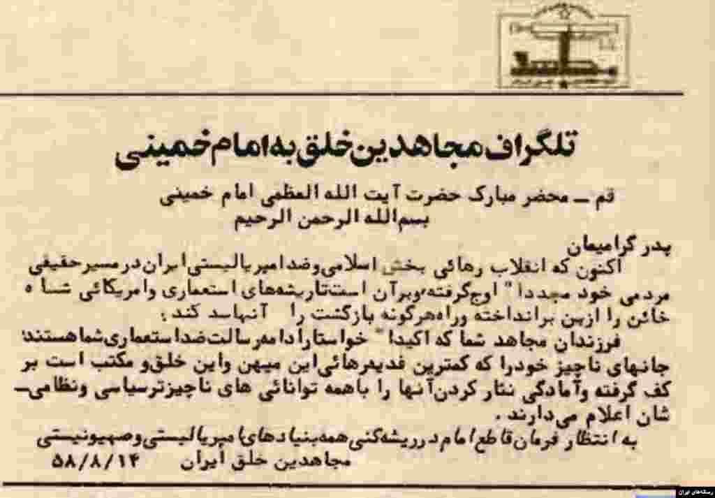 بعد از پیروزی انقلاب، سازمان مجاهدین خلق یکی از حامیان خمینی بود.