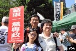 香港市民陳太太與丈夫及女兒。(美國之音湯惠芸)