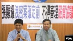 台湾在野党台联党就陆委会官员涉及泄密案召开记者会(VOA 美国之音张永泰拍摄 )