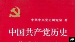 《中国共产党历史》第二卷封面