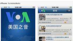 New VOA iPhone app for Chinese speakers