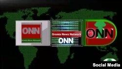 Dhaabatii TV Afaan Oromoo ONN 'jijjiirama biyya keessa jirutti dabalamuuf' biyyatti galuutti jira