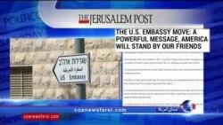 نگاهی به مطبوعات: انتقال سفارت آمریکا از تل آویو به اورشلیم