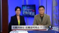VOA卫视(2014年8月18日 第二小时节目)