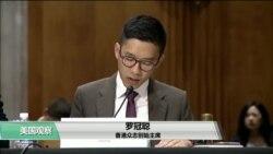 VOA连线(莫雨):美国国会再就香港局势举行听证会