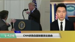 VOA连线(黄耀毅):CNN状告白宫妨害言论自由