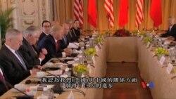 2017-04-07 美國之音視頻新聞: 川普總統評論與習近平的會面 (中文字幕)