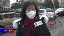 VOA连线(叶兵):武汉封城遏阻疫情 北京人谈新型肺炎