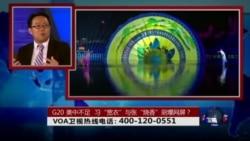 """时事大家谈: G20美中不足,习""""宽衣""""与张""""烧香""""刷爆网屏?"""