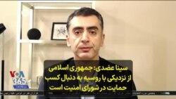 سینا عضدی: جمهوری اسلامی از نزدیکی با روسیه به دنبال کسب حمایت در شورای امنیت است
