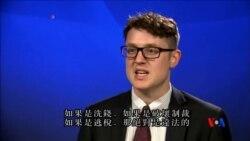 2016-04-05 美國之音視頻新聞: 泄漏文件揭露隱藏財富和貪腐 許多高官富商受牽連