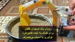 رویای یک نوجوان افغان برای کمک به آینده کشورش؛ نوآوری با اسباب بیمصرف