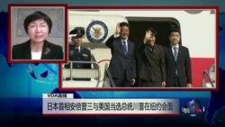 VOA连线:日本首相安倍晋三与美国当选总统川普在纽约会面