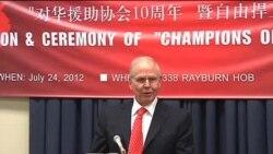 对华援助协会为中国维权律师颁奖仪式