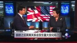 小夏看美国:脱欧之后英美关系会发生重大变化吗?