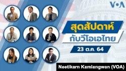 คุยข่าวสุดสัปดาห์กับVOA Thaiประจำวันเสาร์ที่23ตุลาคม2564