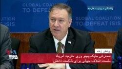 سخنرانی مایک پمپئو وزیر خارجه آمریکا در نشست ائتلاف جهانی برای شکست داعش
