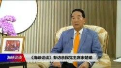 《海峡论谈》专访亲民党主席宋楚瑜