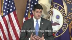 2018-04-12 美國之音視頻新聞: 國會眾院議長瑞安宣佈不尋求連任