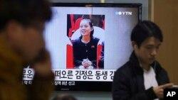 FILE - A TV news program shows Kim Yo Jong, North Korean leader Kim Jong Un's younger sister, at Seoul Railway Station in Seoul, South Korea, Nov. 27, 2014.