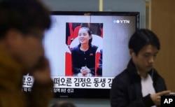 韩国首都首尔一个地铁站电视画面上显示金正恩的妹妹金与正(2014年11月27日)