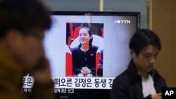 韩国2014年的一个新闻中显示的金正恩妹妹金与正的照片(资料图)