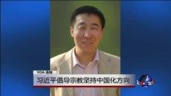 VOA连线:习近平倡导宗教坚持中国化方向