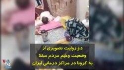 دو روایت تصویری از وضعیت وخیم مردم مبتلا به کرونا در مراکز درمانی ایران