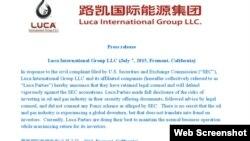 路凯国际能源集团针对美国证券交易委员会的指控作出回应 (网页截频)