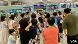 """香港時間7月18日晚英國LOTR安排屆滿前夕,大批香港人趕上前往英國的""""尾班機"""",可以在坻達英國後再申請BNO5+1移民簽證,香港機場籠罩在一片離愁別緒中,氣氛凝重 (美國之音湯惠芸)"""