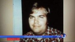 عامل سوءقصد به جان رونالد ریگان از بیمارستان روانی مرخص شد
