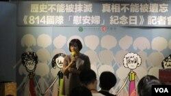 台湾妇女救援基金会2020年8月14日举行国际慰安妇纪念日活动。(美国之音张永泰拍摄)