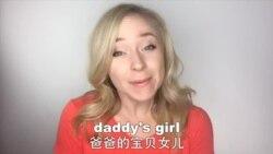 OMG! 美语 Daddy's Girl!