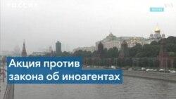 Российские СМИ запустили акцию против закона об иноагентах