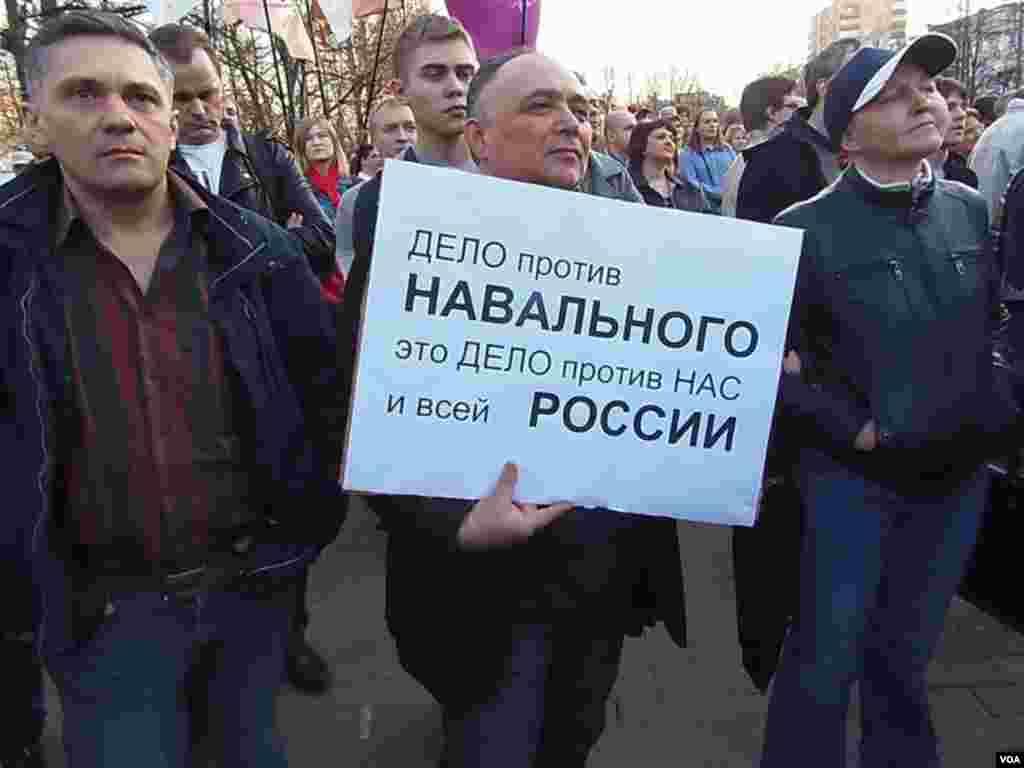 4月17日莫斯科支持纳瓦里内集会中的主要口号,控告纳瓦里内,也是在控告我们和整个俄罗斯。(美国之音白桦拍摄)