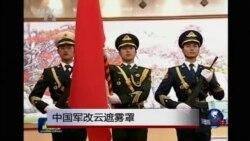 时事大家谈:中国军改云遮雾罩