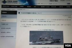 """日本防卫省官网上公布的""""中国海军舰艇动向""""和""""东调级""""情报收集舰的档案图片(美国之音歌篮拍摄)"""